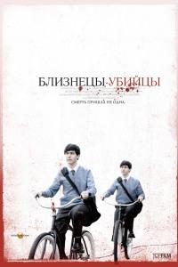 Смотреть Близнецы-убийцы онлайн на Кинопод бесплатно