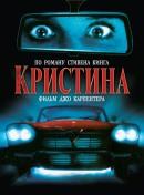 Смотреть фильм Кристина онлайн на KinoPod.ru платно