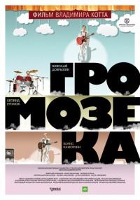 Смотреть Громозека онлайн на Кинопод бесплатно