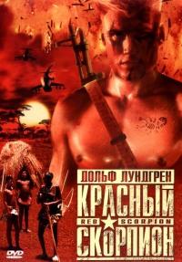 Смотреть Красный скорпион онлайн на Кинопод бесплатно