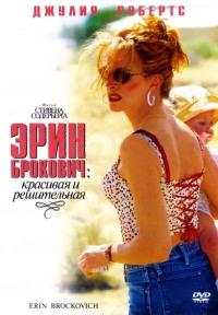 Смотреть Эрин Брокович онлайн на Кинопод бесплатно