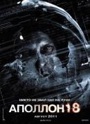Смотреть фильм Аполлон 18 онлайн на Кинопод бесплатно
