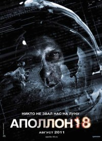 Смотреть Аполлон 18 онлайн на Кинопод бесплатно