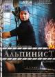 Смотреть фильм Альпинист онлайн на Кинопод бесплатно