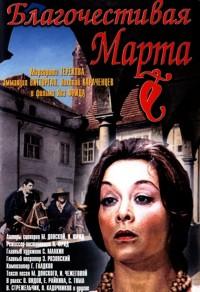 Смотреть Благочестивая Марта онлайн на Кинопод бесплатно