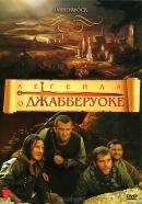Смотреть фильм Легенда о Джабберуоке онлайн на KinoPod.ru бесплатно
