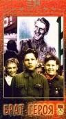 Смотреть фильм Брат героя онлайн на Кинопод бесплатно