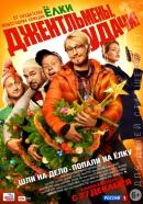 Смотреть фильм Джентльмены, удачи! онлайн на KinoPod.ru бесплатно