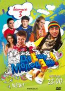 Смотреть фильм Даёшь молодёжь! онлайн на Кинопод бесплатно