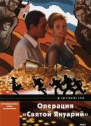 Смотреть фильм Операция «Святой Януарий» онлайн на KinoPod.ru бесплатно
