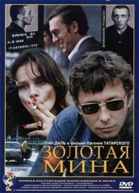 Смотреть Золотая мина онлайн на KinoPod.ru бесплатно