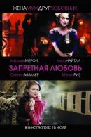Смотреть фильм Запретная любовь онлайн на KinoPod.ru платно