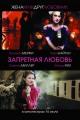 Смотреть фильм Запретная любовь онлайн на Кинопод бесплатно