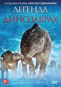 Смотреть Легенда о динозаврах онлайн на Кинопод бесплатно