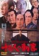 Смотреть фильм 13 убийц онлайн на Кинопод бесплатно