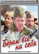 Смотреть фильм Берем всё на себя онлайн на Кинопод бесплатно