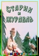 Смотреть фильм Старик и журавль онлайн на KinoPod.ru бесплатно