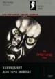 Смотреть фильм Завещание доктора Мабузе онлайн на Кинопод бесплатно
