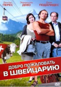 Смотреть Добро пожаловать в Швейцарию онлайн на Кинопод бесплатно