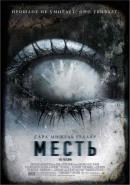 Смотреть фильм Месть онлайн на Кинопод бесплатно