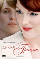 Смотреть фильм Дикая грация онлайн на KinoPod.ru платно