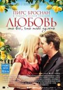 Смотреть фильм Любовь – это всё, что тебе нужно онлайн на Кинопод бесплатно