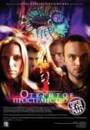 Смотреть фильм Открытое пространство онлайн на Кинопод бесплатно
