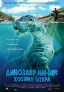 Смотреть фильм Динозавр Ми-ши: Хозяин озера онлайн на Кинопод бесплатно