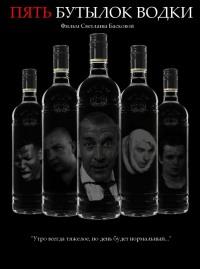 Смотреть Пять бутылок водки онлайн на Кинопод бесплатно