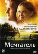 Смотреть фильм Мечтатель онлайн на KinoPod.ru бесплатно