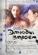 Смотреть фильм Этюды втроем онлайн на Кинопод бесплатно