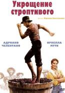 Смотреть фильм Укрощение строптивого онлайн на KinoPod.ru платно