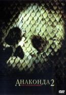 Смотреть фильм Анаконда 2: Охота за проклятой орхидеей онлайн на Кинопод платно