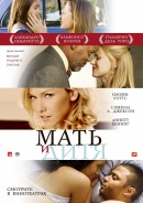Смотреть фильм Мать и дитя онлайн на KinoPod.ru платно