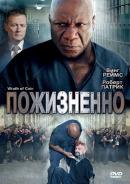 Смотреть фильм Пожизненно онлайн на KinoPod.ru бесплатно
