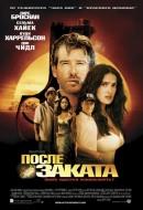 Смотреть фильм После заката онлайн на KinoPod.ru платно