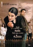 Смотреть фильм Шекспир на новый лад онлайн на KinoPod.ru бесплатно