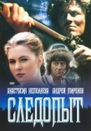 Смотреть фильм Следопыт онлайн на KinoPod.ru бесплатно