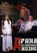 Смотреть фильм Драма из старинной жизни онлайн на KinoPod.ru бесплатно