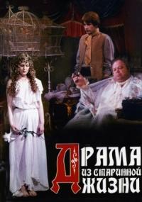 Смотреть Драма из старинной жизни онлайн на Кинопод бесплатно