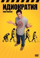 Смотреть фильм Идиократия онлайн на KinoPod.ru платно