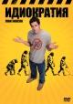 Смотреть фильм Идиократия онлайн на Кинопод бесплатно