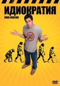 Смотреть Идиократия онлайн на Кинопод бесплатно