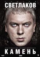 Смотреть фильм Камень онлайн на Кинопод бесплатно