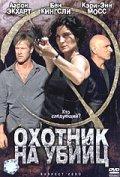 Смотреть Охотник на убийц онлайн на Кинопод бесплатно