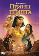Смотреть фильм Принц Египта онлайн на KinoPod.ru платно