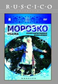 Смотреть Морозко онлайн на Кинопод бесплатно