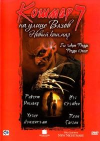Смотреть Кошмар на улице Вязов 7 онлайн на Кинопод бесплатно