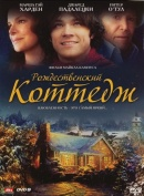 Смотреть фильм Рождественский коттедж онлайн на KinoPod.ru платно