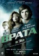 Смотреть фильм Врата в 3D онлайн на KinoPod.ru бесплатно